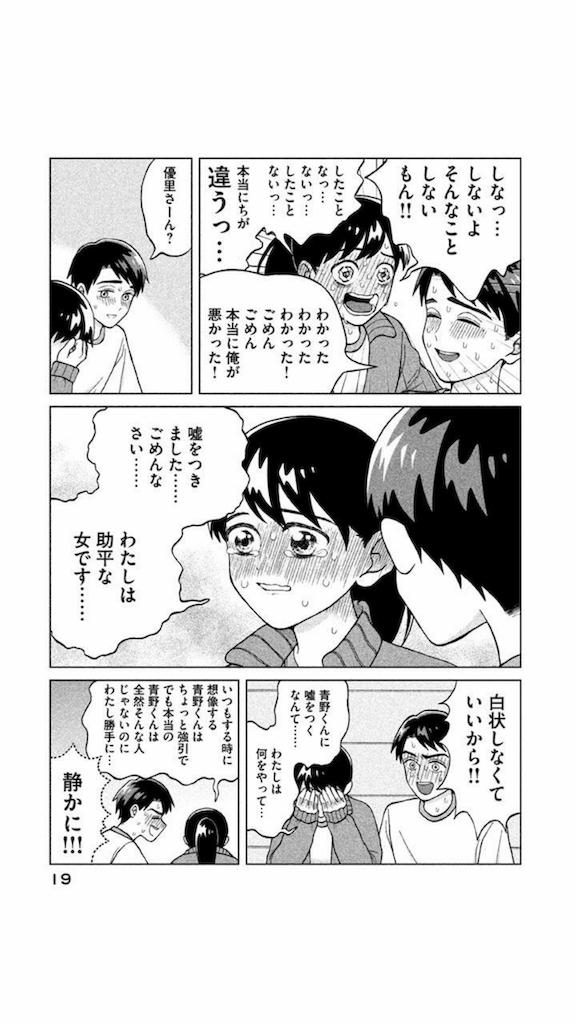 f:id:chokichokihair:20190822145241p:image