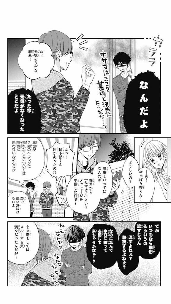 f:id:chokichokihair:20191017224916p:image
