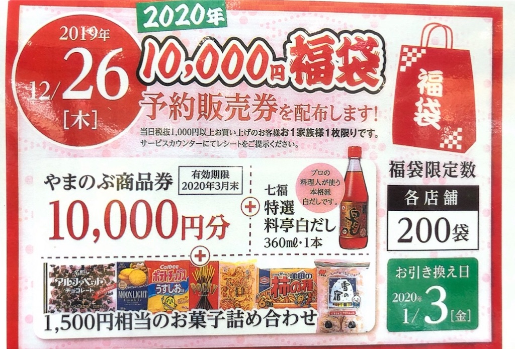 f:id:chokichokihair:20200104221835j:image