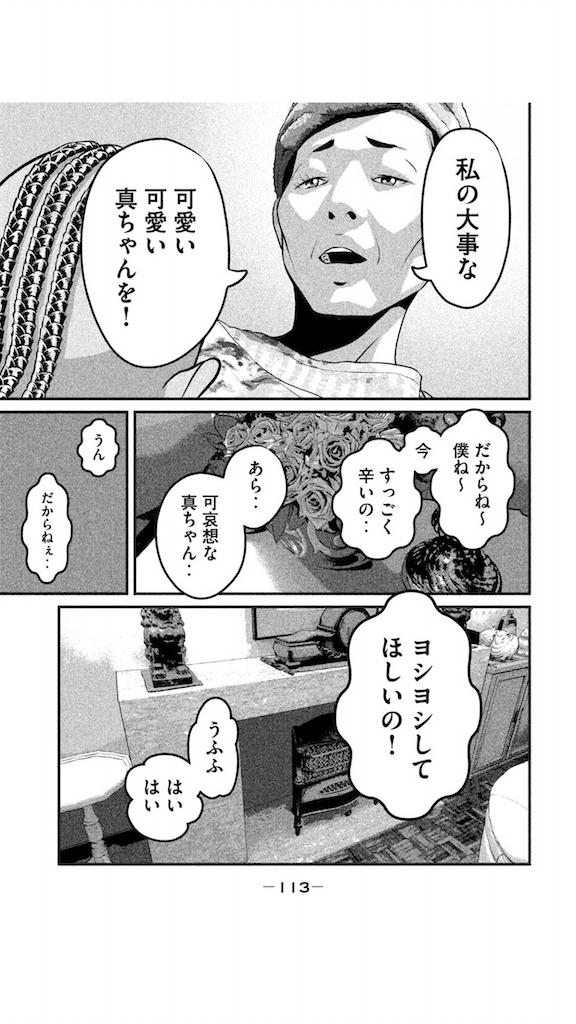 f:id:chokichokihair:20200112234312p:image