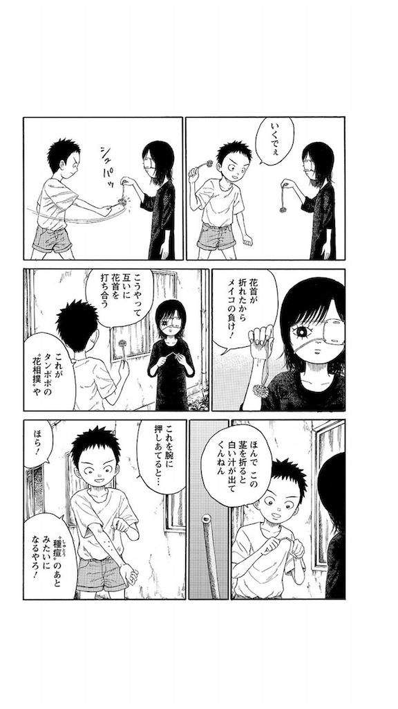 f:id:chokichokihair:20200525012655p:image