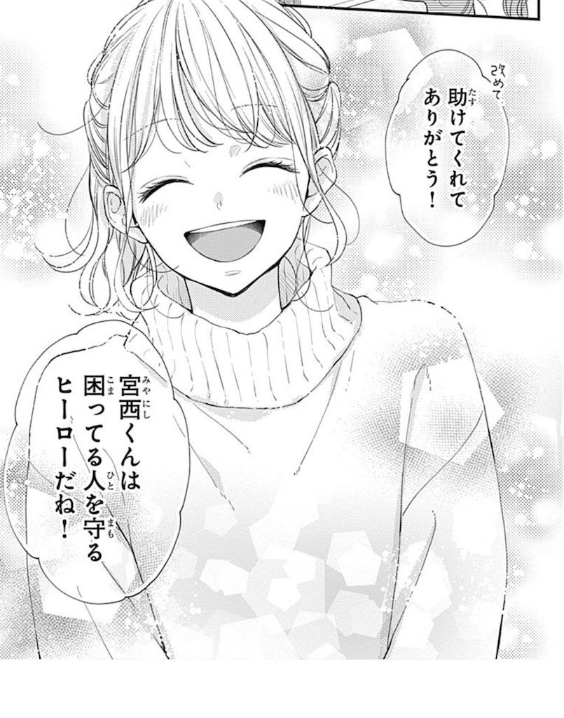f:id:chokichokihair:20200722234816j:image