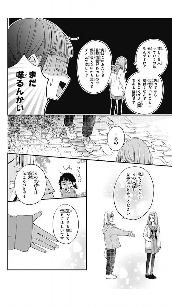 f:id:chokichokihair:20200724024047p:image