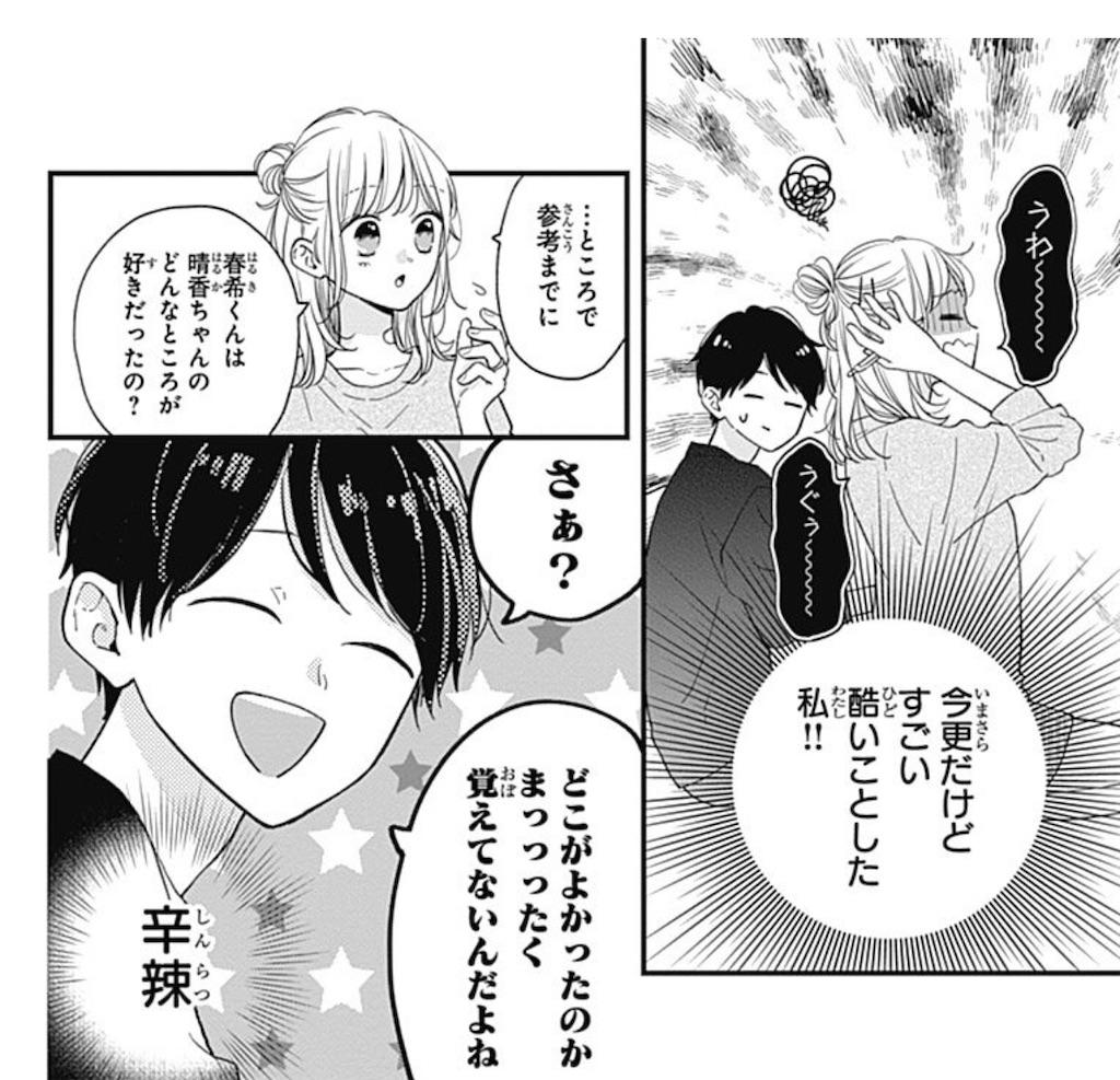 f:id:chokichokihair:20200724024803j:image