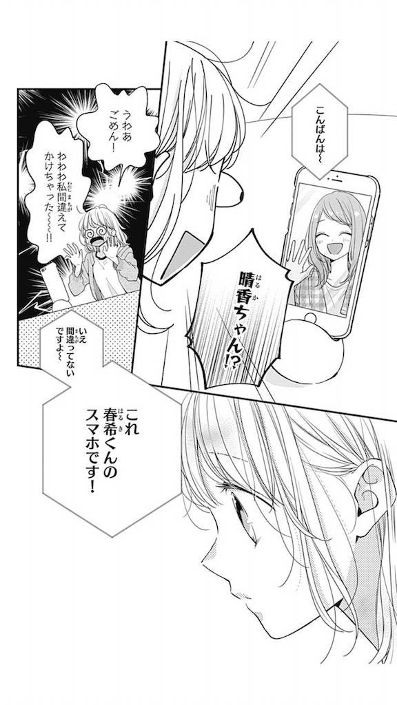 f:id:chokichokihair:20200724025355p:image