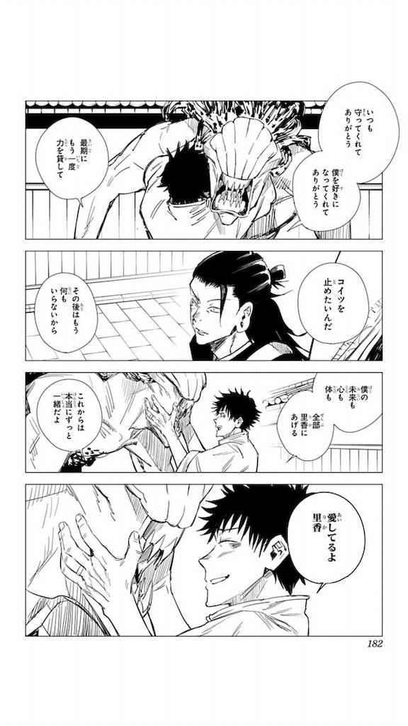 f:id:chokichokihair:20201209213348p:image