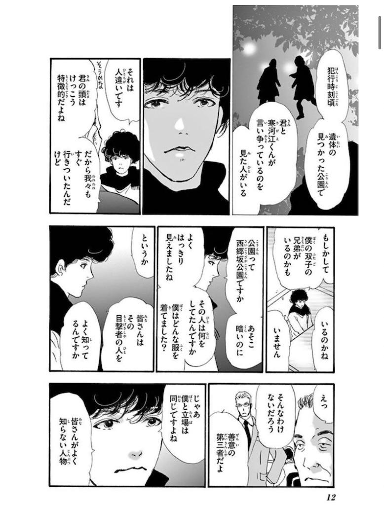 f:id:chokichokihair:20210611163259j:image