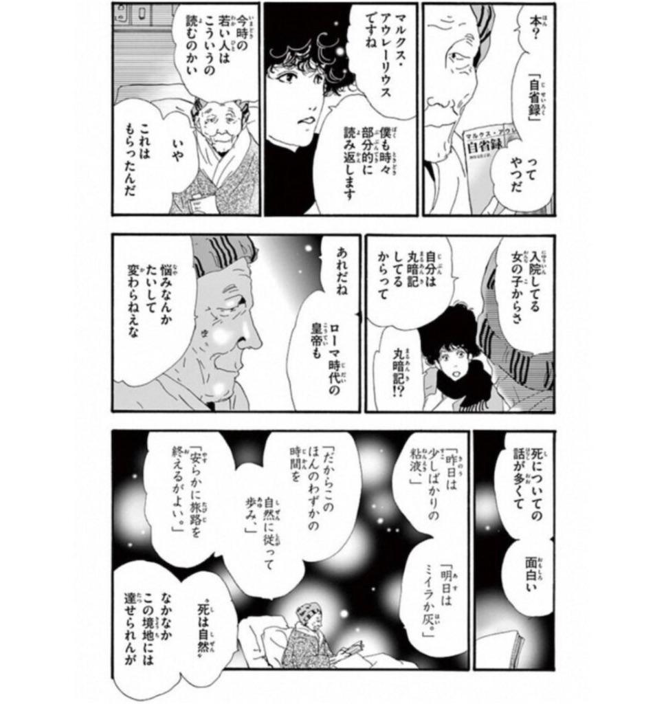 f:id:chokichokihair:20210611164746j:image