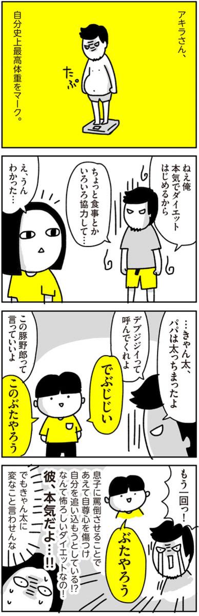 f:id:chokko_san:20160622202505j:plain