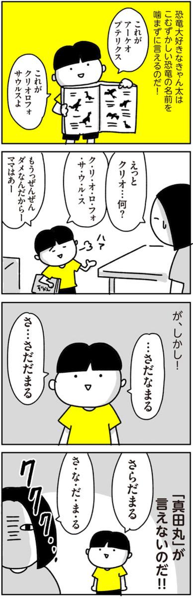f:id:chokko_san:20160705173816j:plain