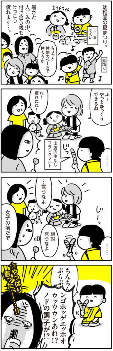 f:id:chokko_san:20160710011059j:plain