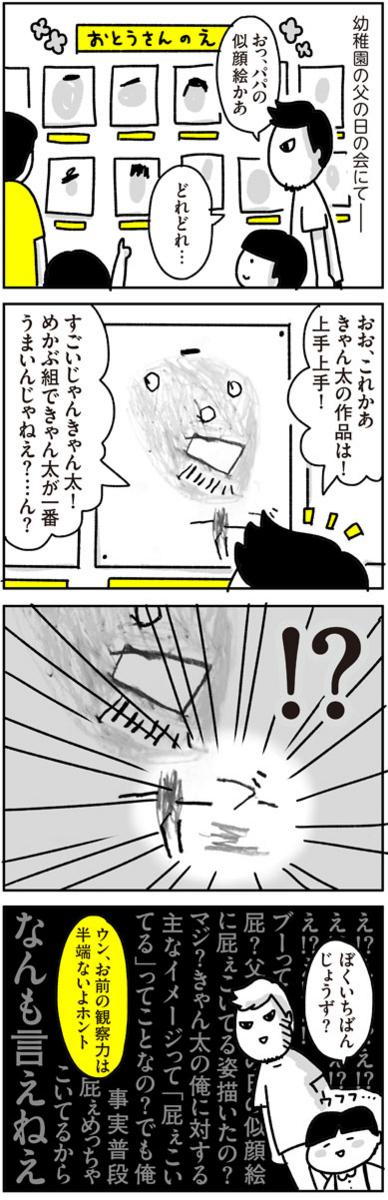 f:id:chokko_san:20160722112223j:plain