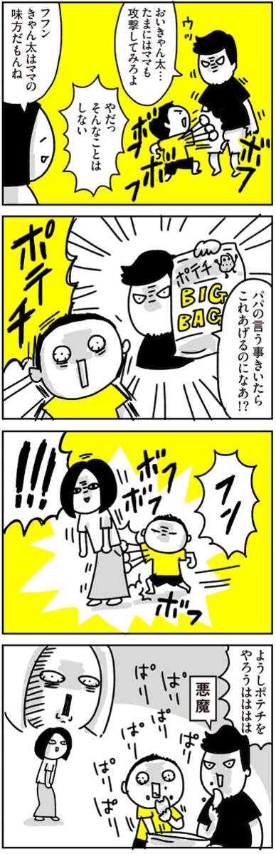 f:id:chokko_san:20160824234436j:plain