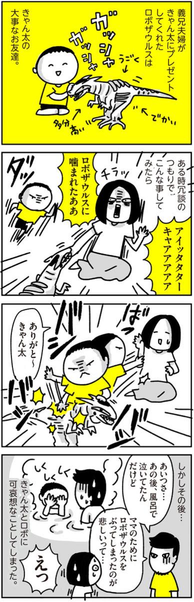 f:id:chokko_san:20160922172556j:plain