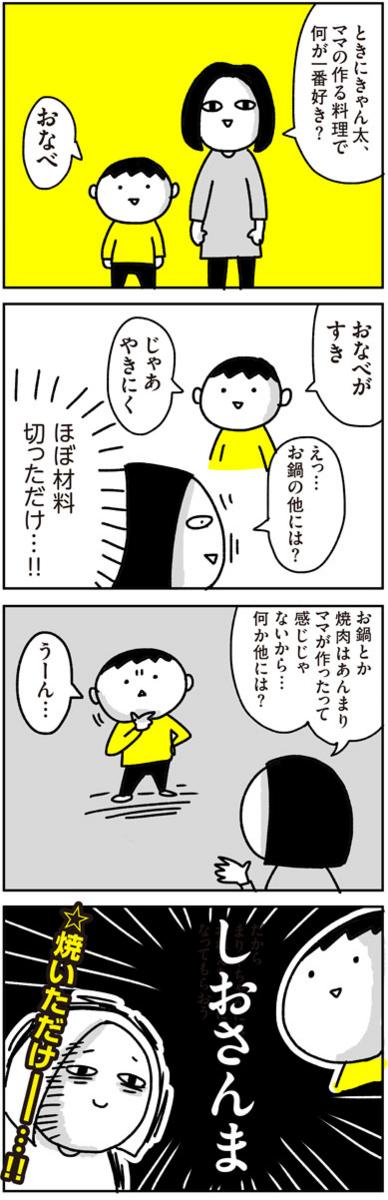 f:id:chokko_san:20161015001927j:plain