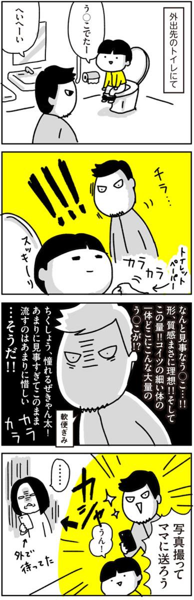 f:id:chokko_san:20161120121452j:plain