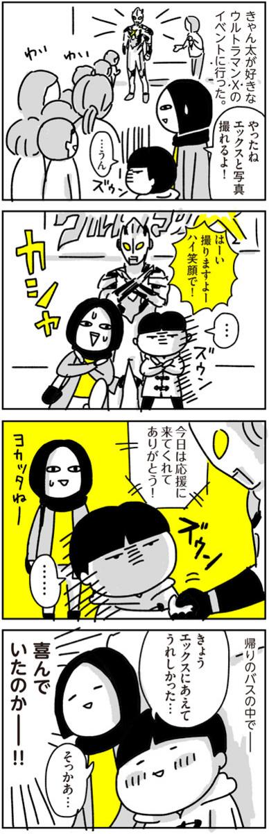 f:id:chokko_san:20161218235519j:plain