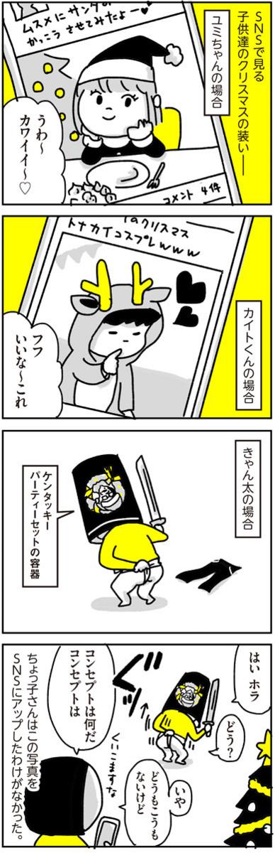 f:id:chokko_san:20161227001532j:plain