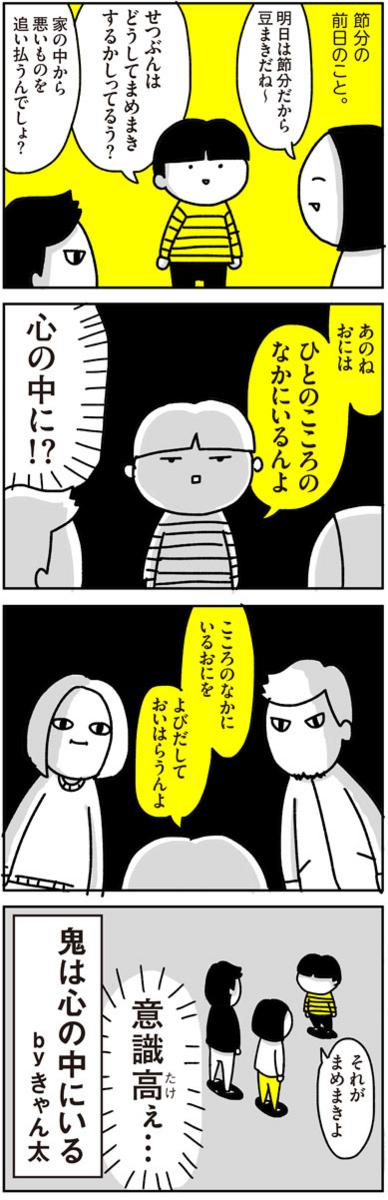 f:id:chokko_san:20170205224912j:plain
