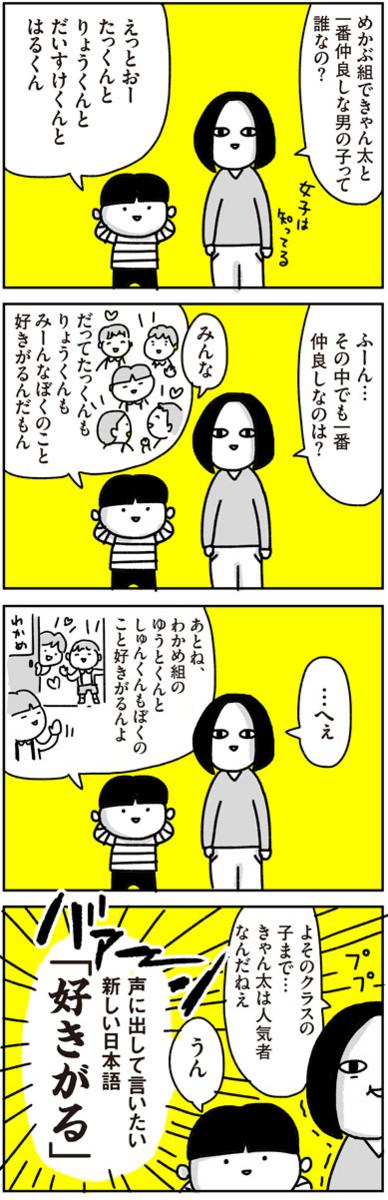 f:id:chokko_san:20170228195922j:plain