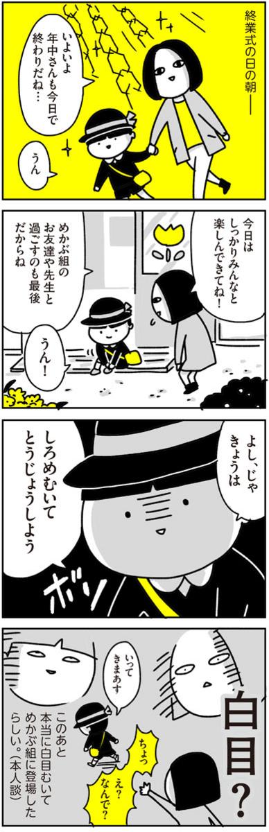 f:id:chokko_san:20170330134701j:plain