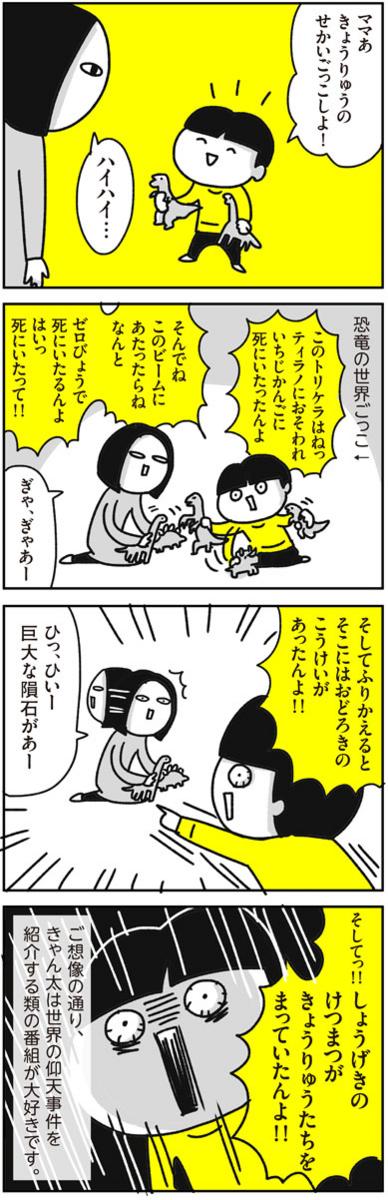 f:id:chokko_san:20170408000324j:plain