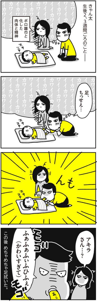 f:id:chokko_san:20170416235714j:plain