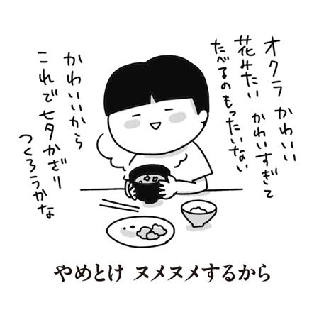 f:id:chokko_san:20170716224845p:plain