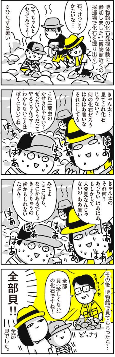 f:id:chokko_san:20170804144909j:plain