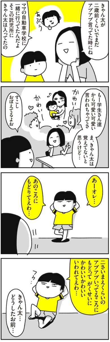 f:id:chokko_san:20170810233743j:plain