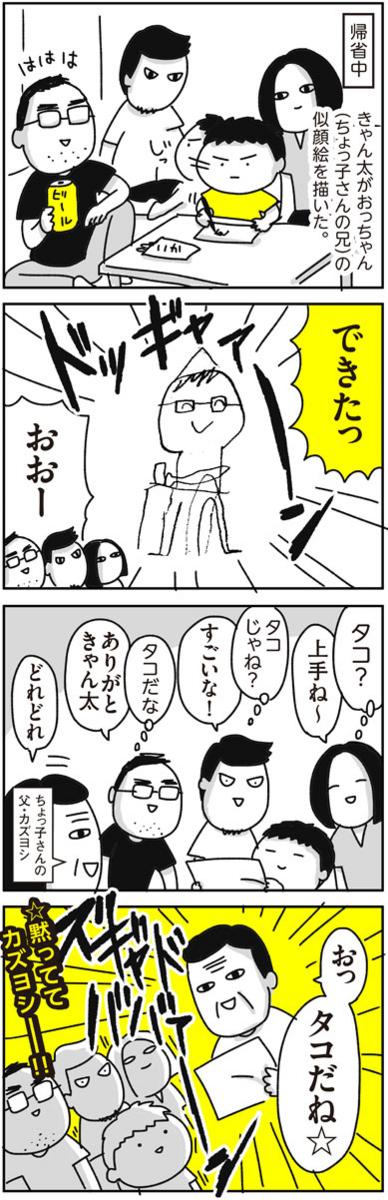 f:id:chokko_san:20170825092405j:plain