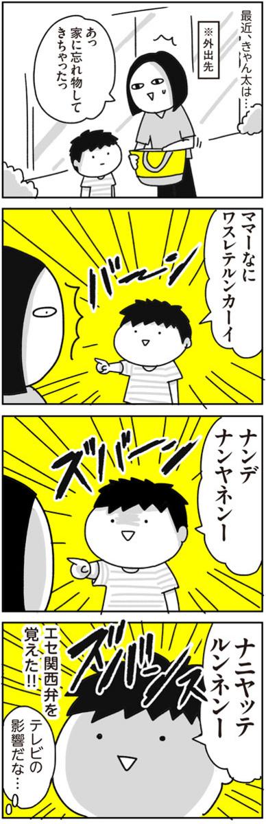 f:id:chokko_san:20170916200112j:plain
