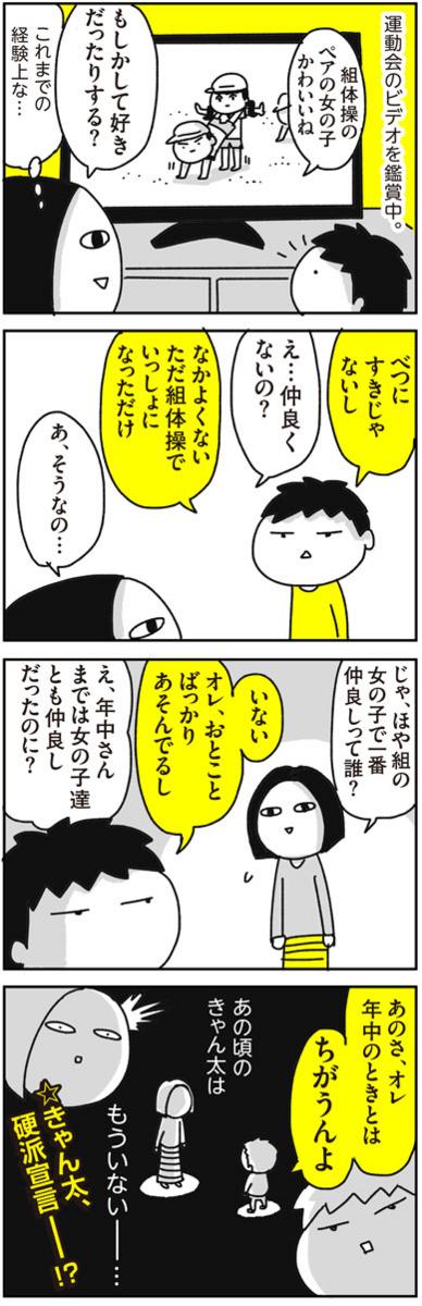 f:id:chokko_san:20171022221139j:plain