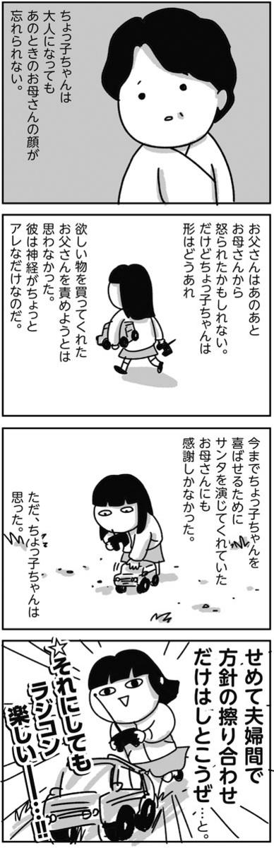 f:id:chokko_san:20180126141738j:plain
