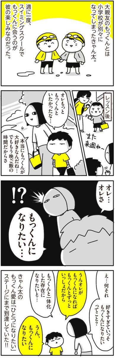 f:id:chokko_san:20180510223521j:plain