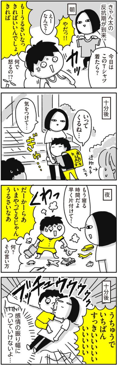 f:id:chokko_san:20180523234945j:plain