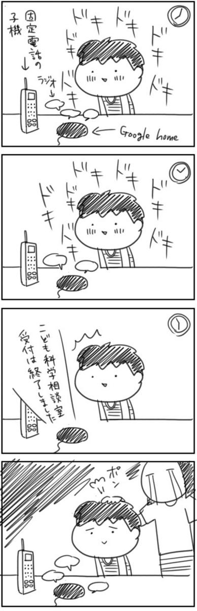 f:id:chokko_san:20180802230730j:plain