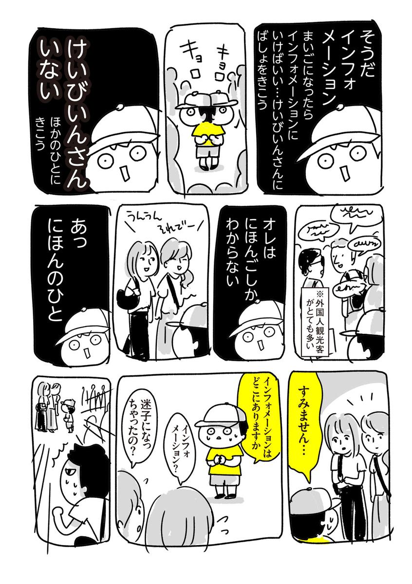 f:id:chokko_san:20180911234216j:plain