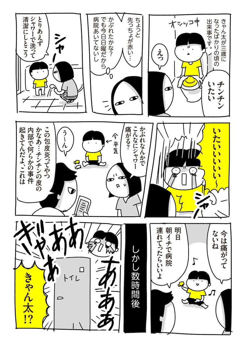 f:id:chokko_san:20181013234139j:plain