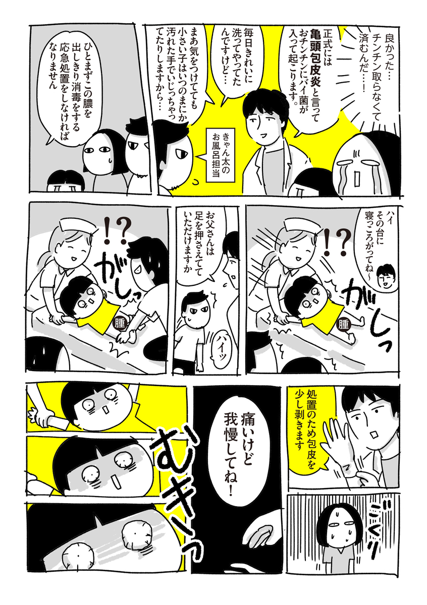 f:id:chokko_san:20181015182409j:plain