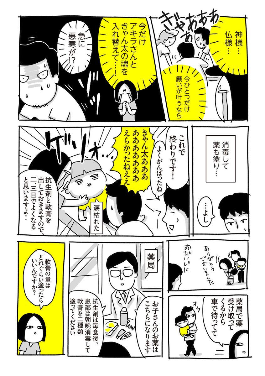 f:id:chokko_san:20181020225038j:plain