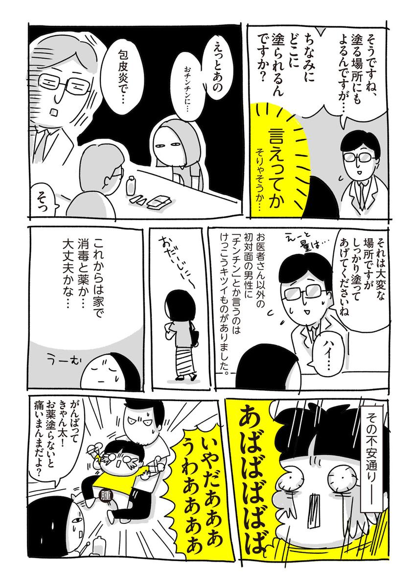 f:id:chokko_san:20181020225054j:plain