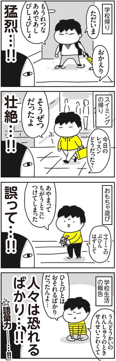 f:id:chokko_san:20181106155005j:plain