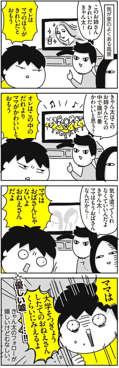f:id:chokko_san:20181213233121j:plain