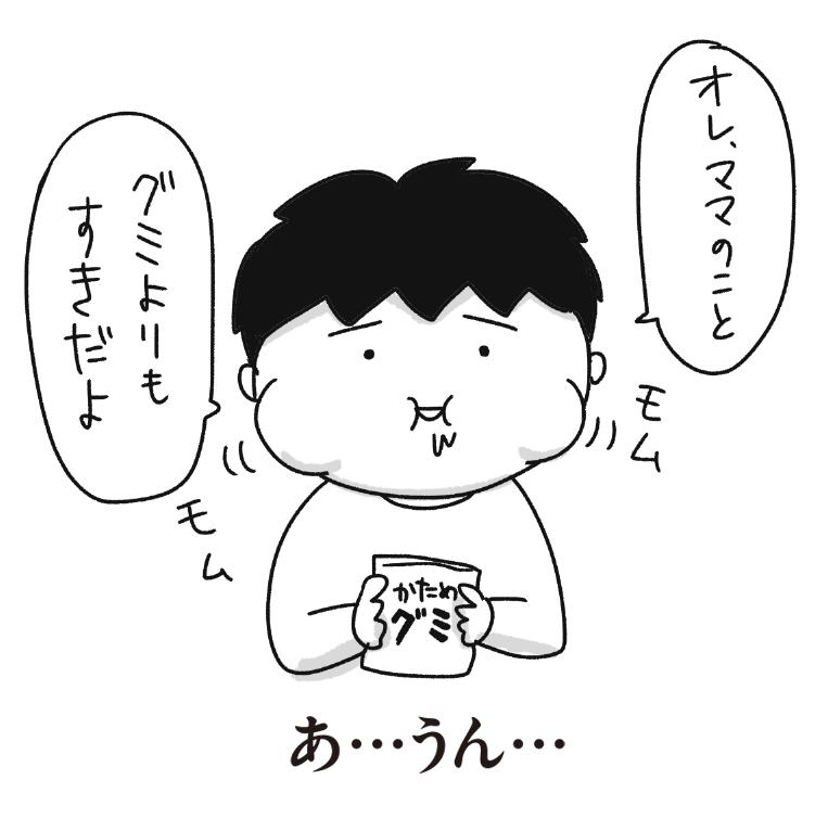 f:id:chokko_san:20181213235332p:plain