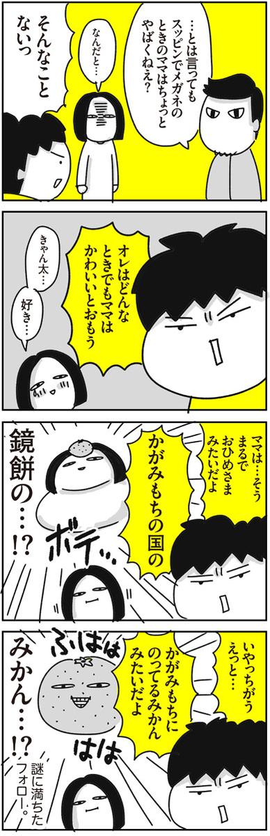 f:id:chokko_san:20181226195921j:plain