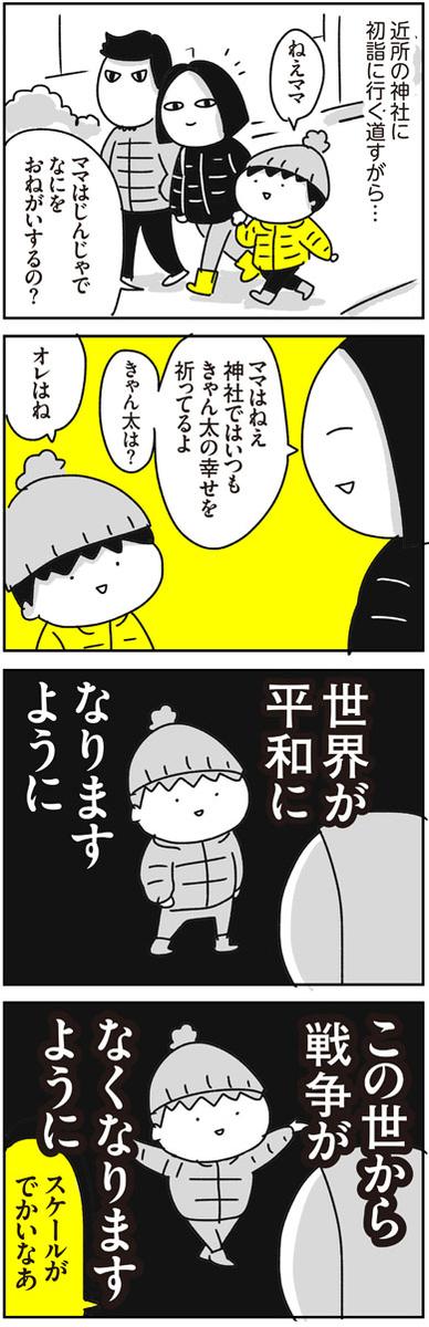 f:id:chokko_san:20190113234236j:plain