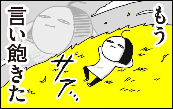 f:id:chokko_san:20190121094020j:plain