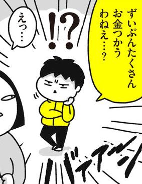 f:id:chokko_san:20190303170257j:plain