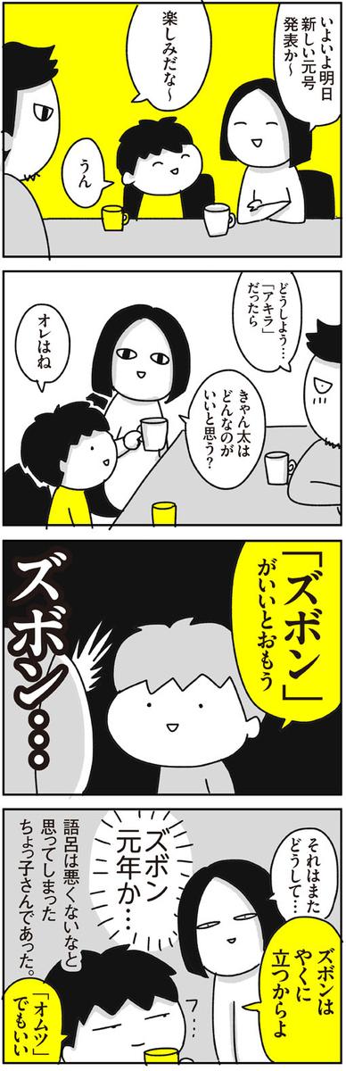 f:id:chokko_san:20190402162941j:plain